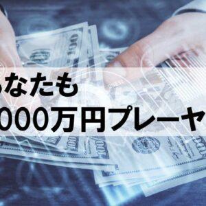 Ngさんのようにあなたも1000万円プレーヤーになれる